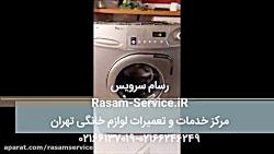 آموزش تعمیر و سرویس ماشین لباسشویی سامسونگ