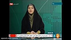 زلزله در تهران! آخرین خبرها از زلزله امشب