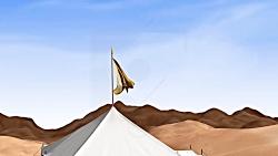 انیمیشن روزشمار غدیر - ...