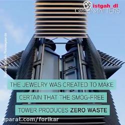 رفع آلودگی هوای شهرها با این اختراع بی نظیر
