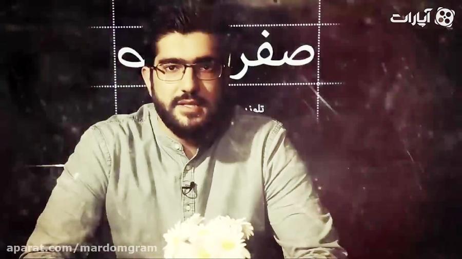 تیزر صفر-صفر 1 / مناظره جنجالی بر سر احمدی نژاد