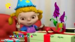 آهنگ و ترانه شاد شاد کودکانه جشن تولد