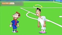انیمیشن طنز از بازی رئا...