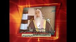دفاع مفتی اعظم وهابی عربستان از معاویه و یزید...!!!