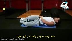آموزش حرکت بدنسازی تاک کرانچ