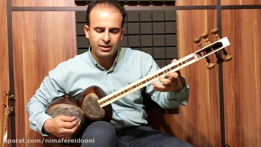 فیلم آموزش رامکلی ابوعطا گزیده ی ردیف موسیقی ملی ایران کیوان ساکت نیما فریدونی تار