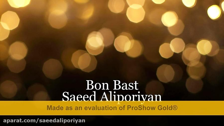 "موزیک ویدئوی "" بن بست "" سعید علیپوریان"