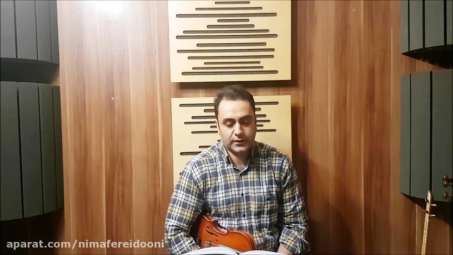 آموزش ویولن تکیههای ساده تکنیکها ایمان ملکی