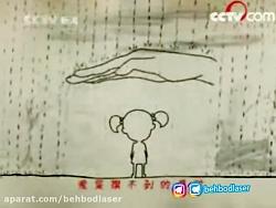 انیمیشن کوتاه روز جهانی کودک