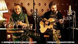 موزیک ویدئو جدید و تماشایی سعید مدرس!