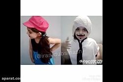 مجموعه دابسمش های ایرانی کودکان شاد
