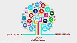 سواد رسانه فناوری اطلاعات