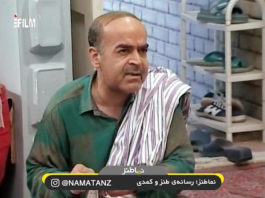 نماطنز: حمام رفتن علی صادقی در خانه به دوش