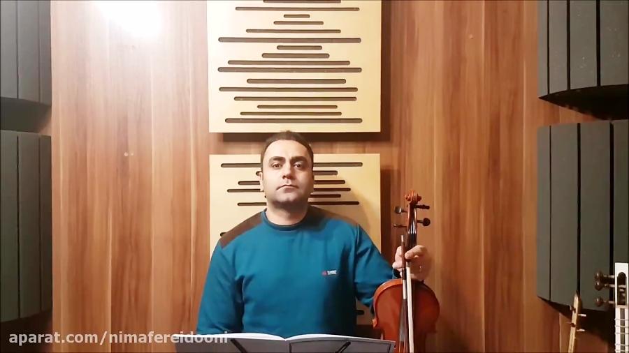 فیلم آموزش ویولن کتاب لویولن ۳ le violon جلد سوم تمرین ۱۵۷ ایمان ملکی