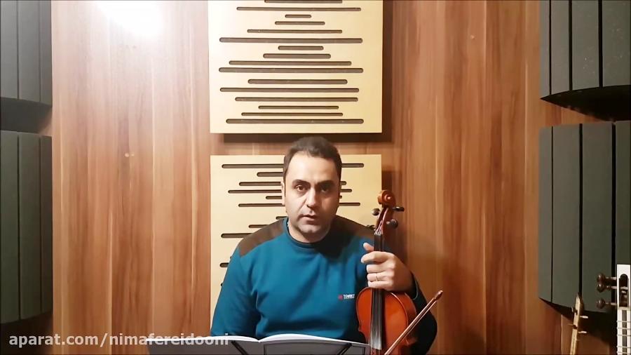 فیلم آموزش ویولن کتاب لویولن ۳ le violon جلد سوم تمرین ۱۵۸ ایمان ملکی