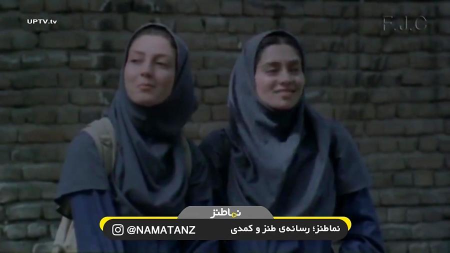 نماطنز | وقتی دخترا مزاحم رضا عطاران میشن