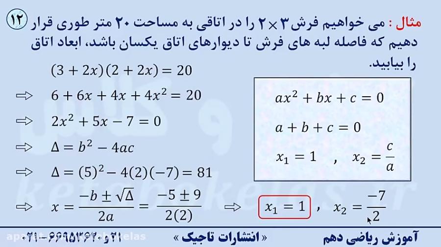 یک-مثال-کاربردی-از-معادلة-درجۀ-دوم-تدریس-کتاب-و-کلاس