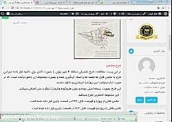 طرح تفصیلی منطقه ۴ تهران http:  yon.ir O1EI8