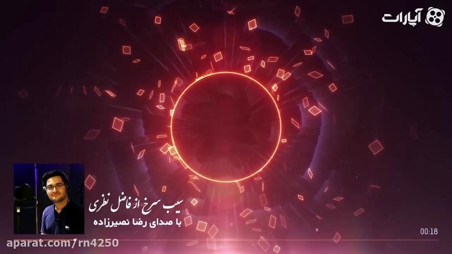 """دکلمه تصویری """" سیب سرخ """" با صدای رضا نصیرزاده"""