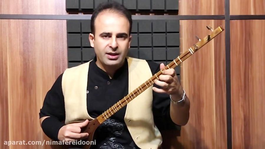دانلود فیلم درس ۱۱۵ نغمه راست پنج گاه دستور ابتدایی حسین علیزاده سهتار نیما فریدونی