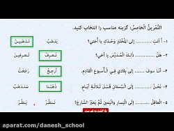 ویدیو آموزشی عربی هشتم - درس 4