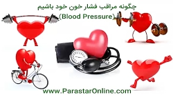 چگونه مراقب فشار خون خود باشیم