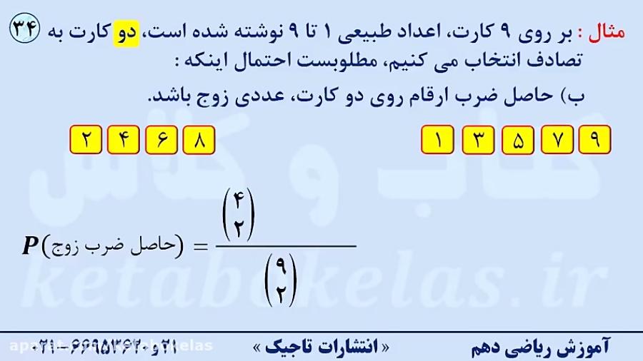 حل-مثالی-از-احتمال-مقدماتی-تست-کتاب-و-کلاس