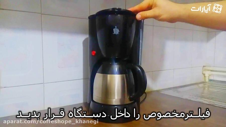 2. کافی شاپ خانگی -طرز کار با قهوه ساز و اسپرسوساز