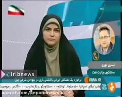 ماجرای نفتکش ایرانی که در چین سوخت