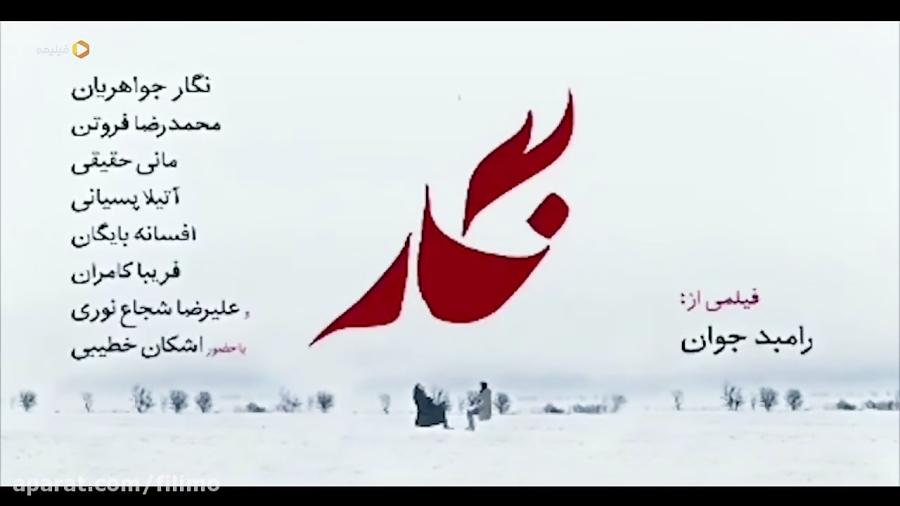 آنونس فیلم سینمایی «نگار»