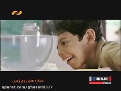 فیلم هندی ستاره های روی زمین ۲