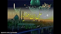 ناله های فراق5-تشرف علی بن مهزیار به محضر امام زمان عج