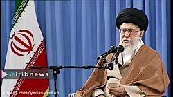 رهبر انقلاب: به ایران خسارت زدید، این کار بی تقاص نخواهد ماند