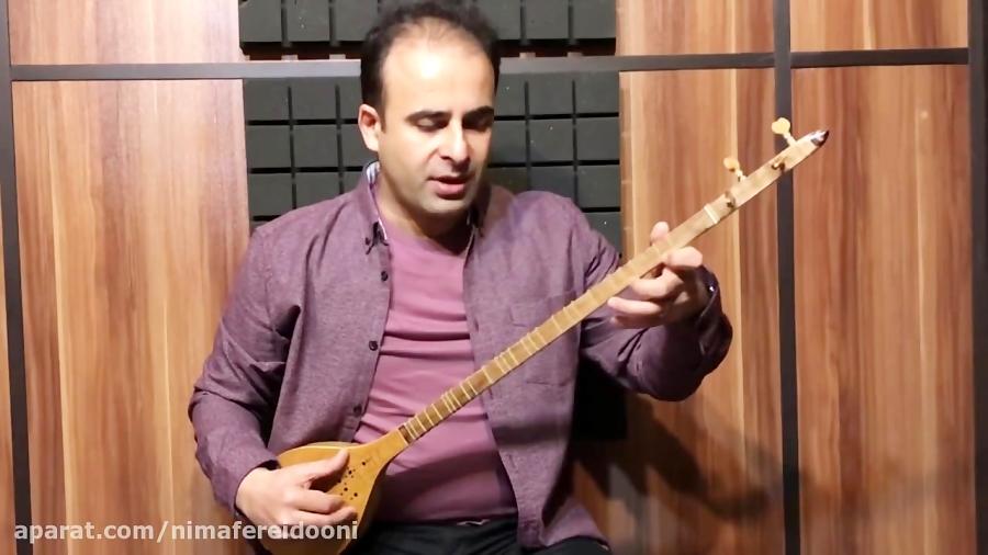 دانلود فیلم درس ۱۱۸ تک به دو بیات اصفهان دستور ابتدایی حسین علیزاده سهتار نیما فریدونی