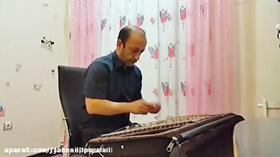 قطعه خزان استاد مشکاتیان - سنتور : پورعلی