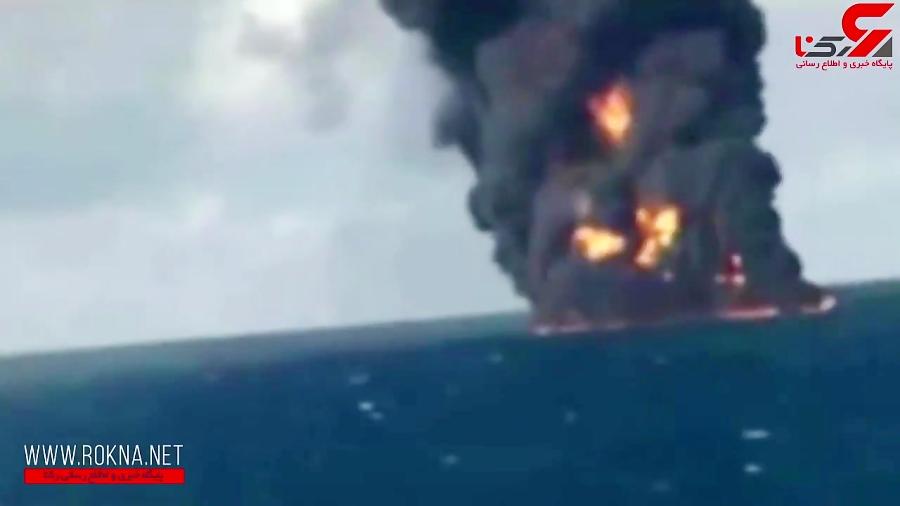فیلم کامل لحظه انفجار و غرق شدن نفتکش ایرانی سانچی