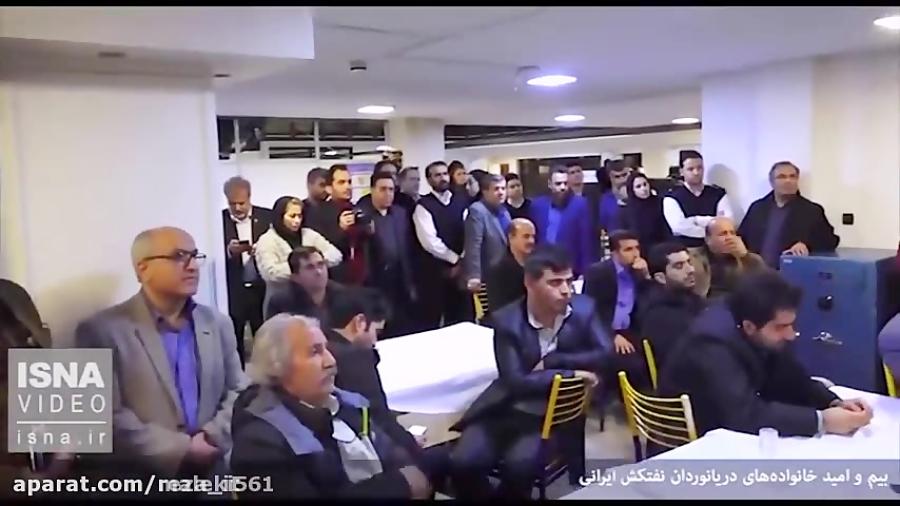 گریه های جانسوز خانواده های دریانوردان نفتکش سانچی
