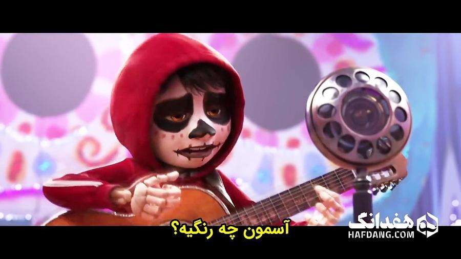 آهنگ زیبای «دیوونه کوچولو» از انیمیشن کوکو + زیرنویس