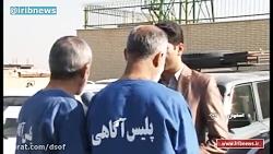 دستگیری باند سارقان در اصفهان