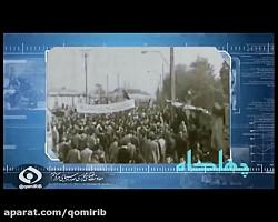 چهلگاه قیام 15 خرداد