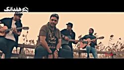 موزیک ویدئوی «باور کن» از حمید عسکری