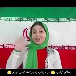حرف زدن ی دختر ایرانی به زبان انگلیسی با ترامپ نبینی لایک نکنی ایرانی نیستی میمو