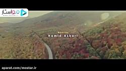 نخستین موزیک ویدئو حمید عسکری بنام «باور کن»