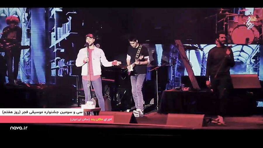 گزارش نوا از هفتمین شب جشنواره موسیقی فجر