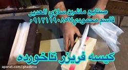 دستگاه تولیدکیسه فریزر به روش دستمال کاغذی