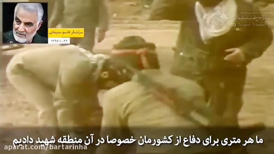 واکنش سردار سلیمانی به آتش زدن پرچم ایران