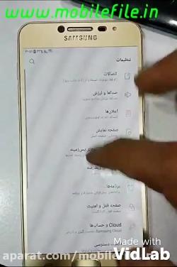 رام فارسی اندروید 7.0 سامسونگ C9000 -موبایل فایل