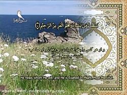 پرهیزگار ترتیل جز 21 با ترجمه فارسی و انگلیسی