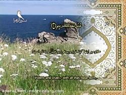 پرهیزگار ترتیل جز 29 با ترجمه فارسی و انگلیسی