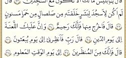 ویدیو قرائت ترتیل صفحه 52 قران پایه هفتم